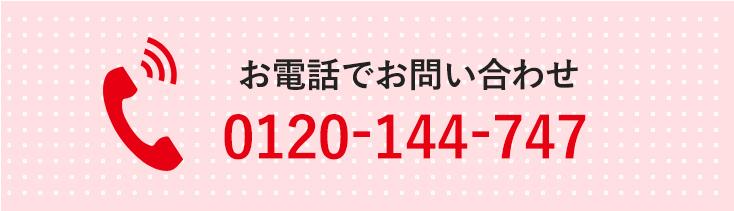 お電話でお問い合わせ 0120144747