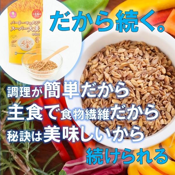 調理が簡単に食物繊維ON、スーパー大麦のちから