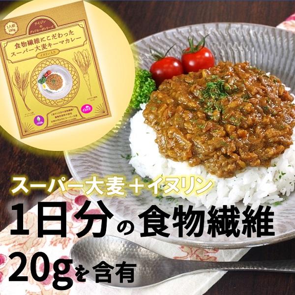 1食で1日分の食物繊維を含有、スーパー大麦キーマカレー