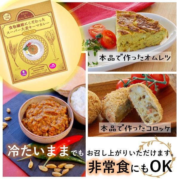 オムレツやパンと合わせても楽しめる、スーパー大麦キーマカレー