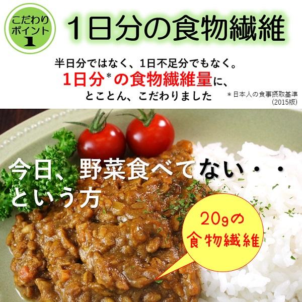 スーパー大麦キーマカレーイヌリン入りは1日分の食物繊維を含有