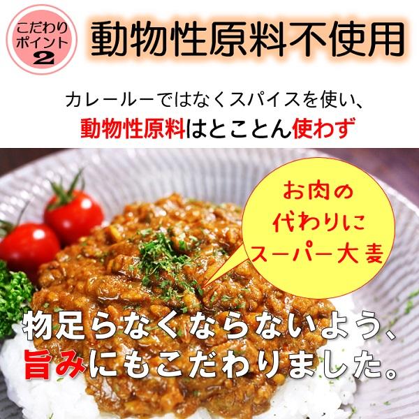 スーパー大麦キーマカレーイヌリン入りは動物性原料不使用