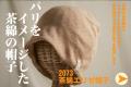 茶綿エリゼ帽子 2073
