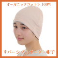 医療用帽子 ボーダー水色・ピンク帽子 1019