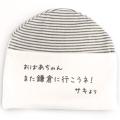 医療用帽子 お手紙帽子 手紙を書いてもらった写真 1081 tendre オーガニックコットン