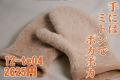 ボアミトン手袋 2153