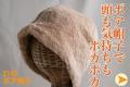 ボア帽子 2143