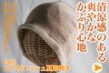 茶綿エリゼメッシュ 2413