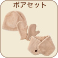 医療用帽子 ボアセット 1106 冬用 暖か ボア帽子・ボアミトン・ボア襟マフラー