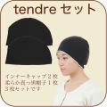 医療用帽子 tendreセット 1102