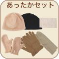 医療用帽子 あったかセット 1107 末端神経障害緩和ケア用品 靴下・手袋・インナーキャップ ボア帽子・ボアミトン