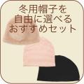 医療用帽子 冬おすすめセット 就寝 外出 暖かい 1105