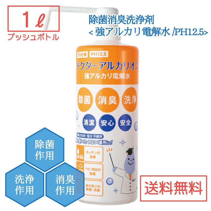 ドクターアルカリオン 1Lプッシュボトル 2本セット 送料無料