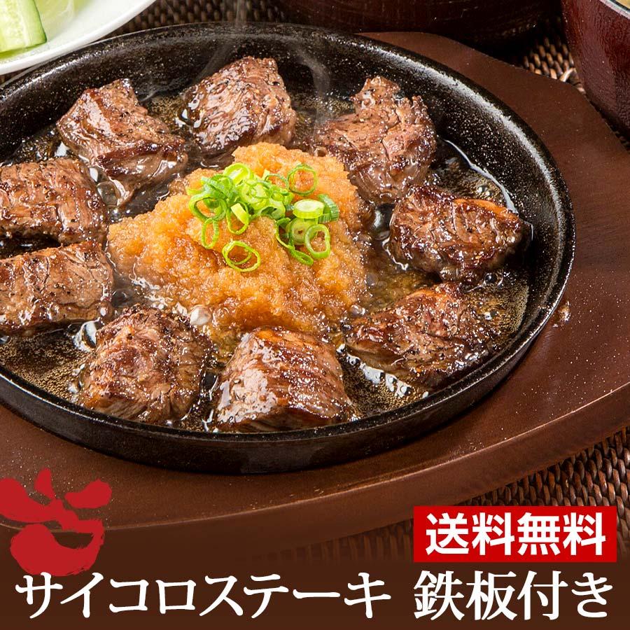 【送料無料】サイコロステーキ 鉄板セット