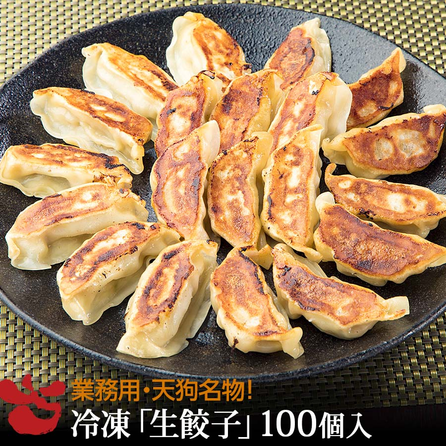 冷凍餃子 生餃子 100個(50個×2袋)