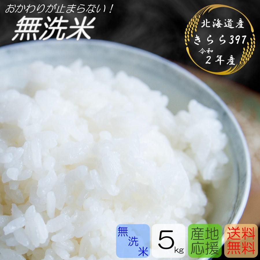 送料無料 無洗米5kg 北海道産 きらら397