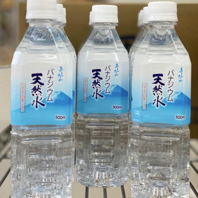 バナジウム天然水 24本(1ケース)