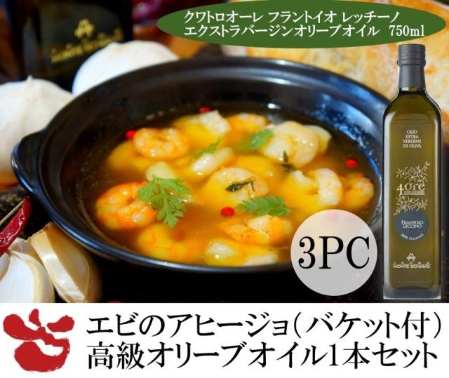 【送料無料】海老のアヒージョ 3人前(バケット付) 高級オリーブオイル1本セット【冷凍&常温品】