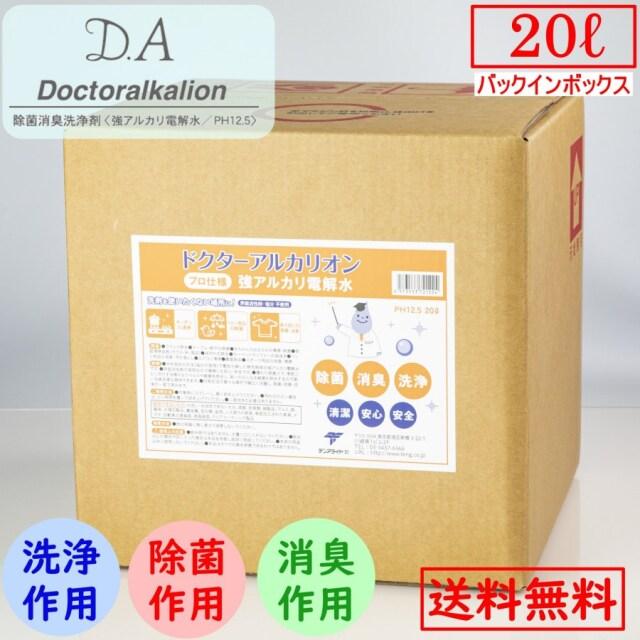 ドクターアルカリオン 20Lバッグインボックス 詰め替え用 送料無料