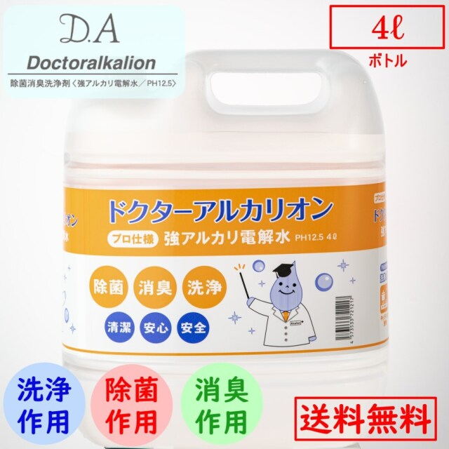 ドクターアルカリオン 4Lボトル 詰め替え用 送料無料
