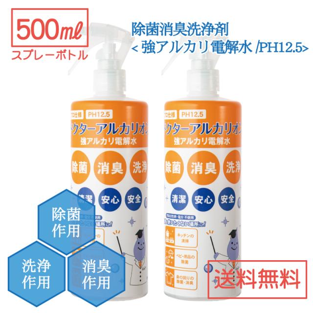 ドクターアルカリオン 500mlスプレーボトル 6本セット 送料無料