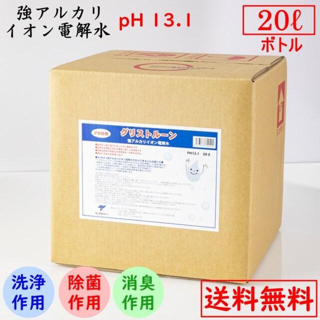 グリストルーン 20Lバッグインボックス 詰め替え用 強アルカリイオン電解水 業務用 清掃 送料無料