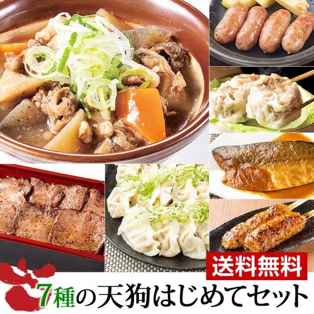 【送料無料】7種のお惣菜「天狗初めてセット」