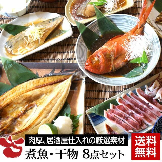 煮魚・干物セット 詰め合わせ 6種8袋セット