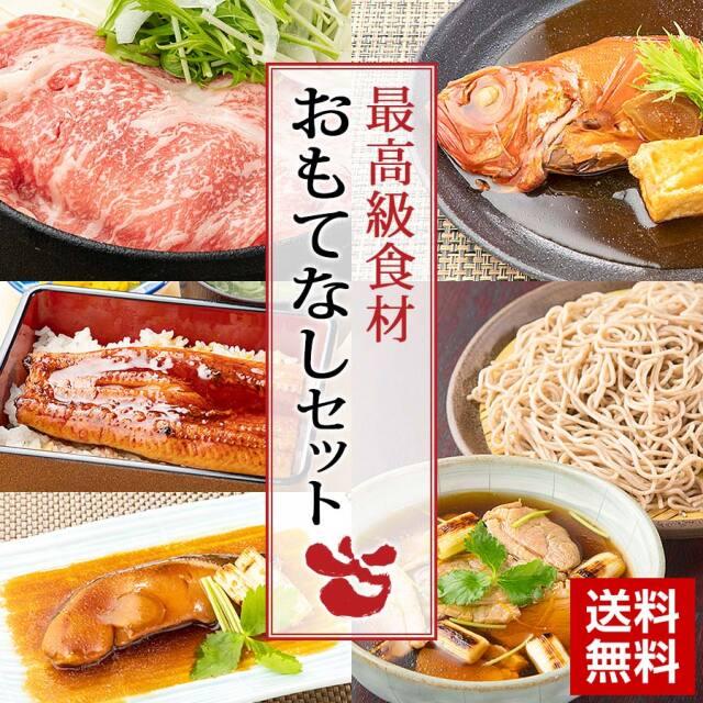 【送料無料】最高級食材おもてなしセット