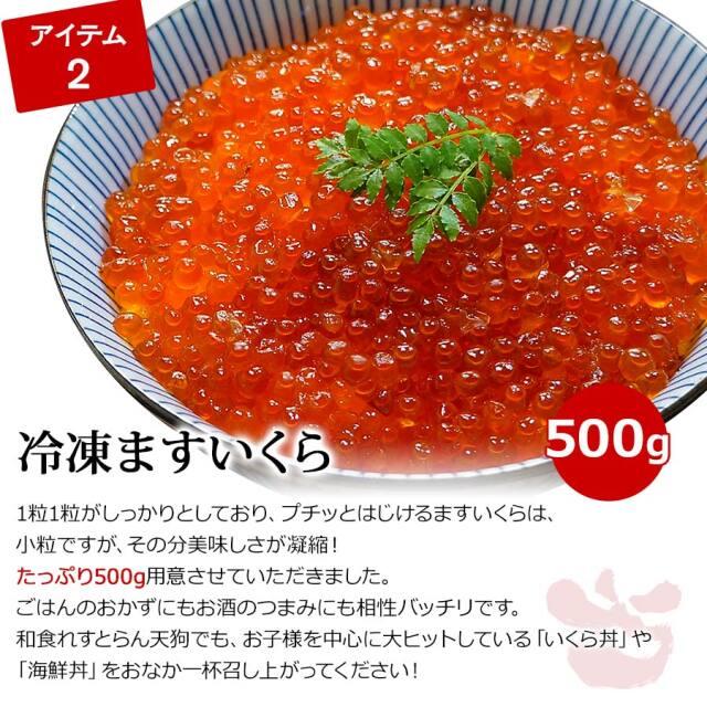 【送料無料】贅沢海鮮4種セット(タラバ、いくら、ほたて、ボタン海老)