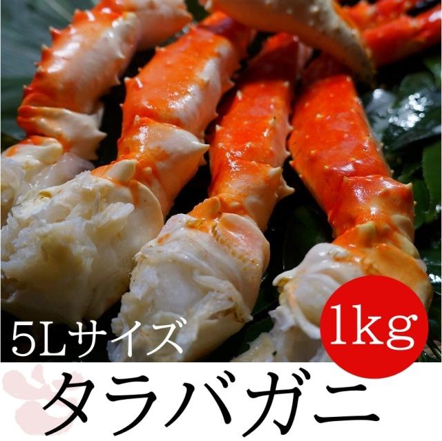 【送料無料】5Lサイズ タラバガニ 1kg