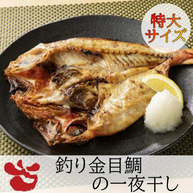 釣り金目鯛の一夜干し 1尾【千葉県勝浦産】