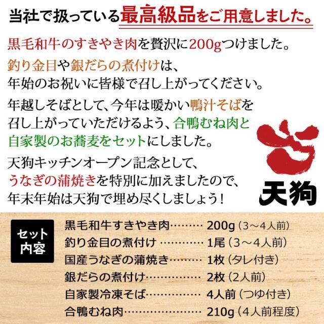 【送料無料】天狗プレミアムギフト