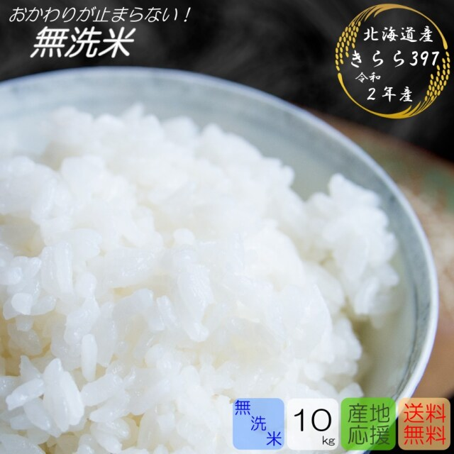 送料無料 無洗米10kg 北海道産 きらら397