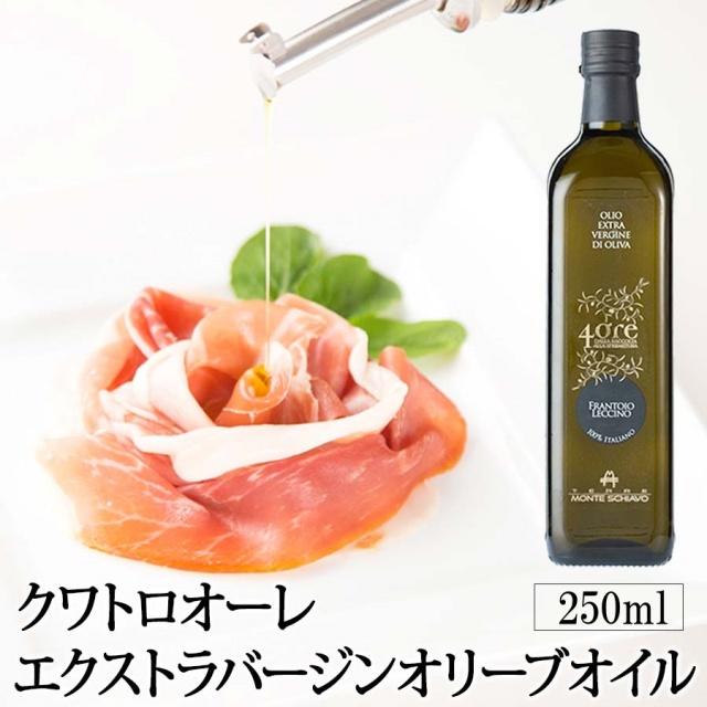 高品質オリーブオイル クワトロオーレ エキストラバージンオイル 250ml 1本
