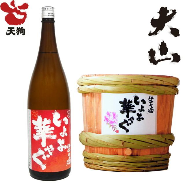 日本酒 大山 いよよ華やぐ 本醸造 一升瓶 1800ml