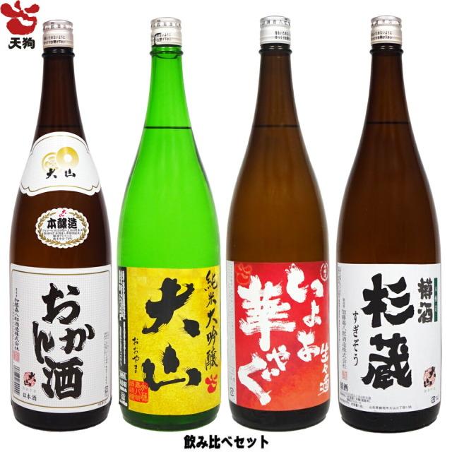 【送料無料】日本酒 山形 大山 飲み比べセット 4本