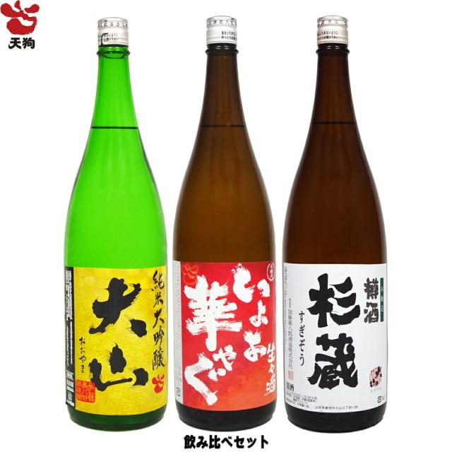 【送料無料】日本酒 3本セット 杉蔵 いよよ華やぐ 純米生々大吟醸