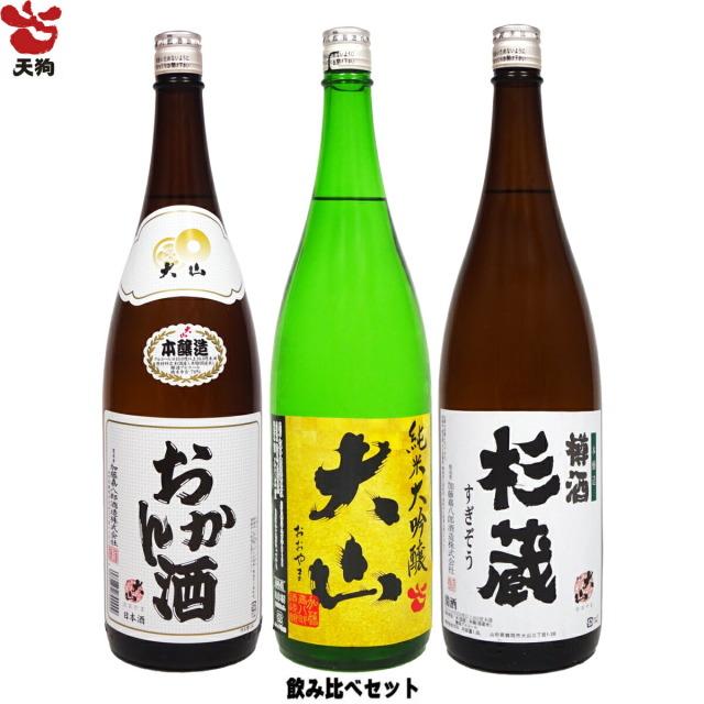 【送料無料】日本酒 3本セット 杉蔵 おかん酒 純米生々大吟醸