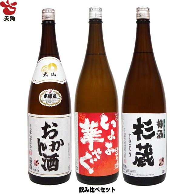 【送料無料】日本酒 3本セット 杉蔵 いよよ華やぐ おかん酒