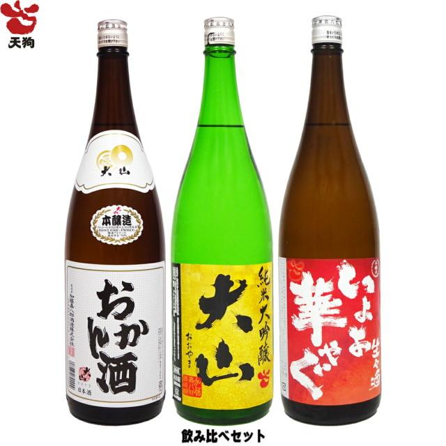 【送料無料】日本酒 3本セット いよよ華やぐ 純米生々大吟醸 おかん酒