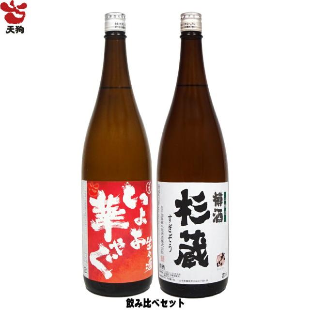 【送料無料】日本酒ペアセット 2本 いよよ華やぐ 杉蔵