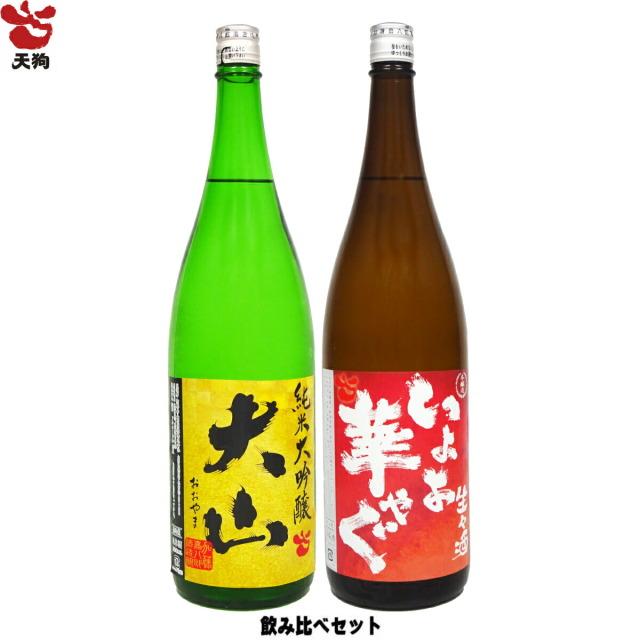 【送料無料】日本酒ペアセット 2本 純米大吟醸 いよよ華やぐ