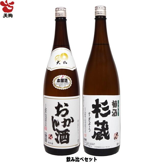 【送料無料】日本酒ペアセット 2本 おかん酒 杉蔵