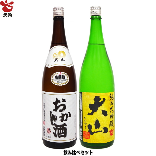 【送料無料】日本酒ペアセット 2本 純米大吟醸 おかん酒