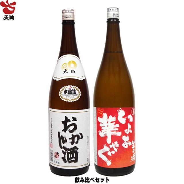 【送料無料】日本酒ペアセット 2本  いよよ華やぐ おかん酒