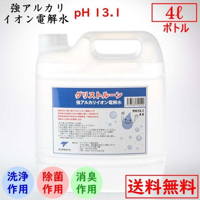 グリストルーン 4Lボトル 詰め替え用 強アルカリイオン電解水 業務用 清掃 送料無料