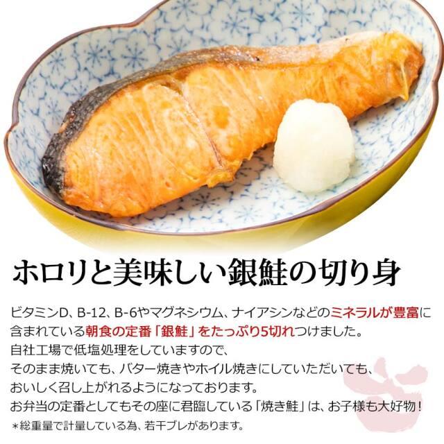 銀鮭の切り身(5切入り)