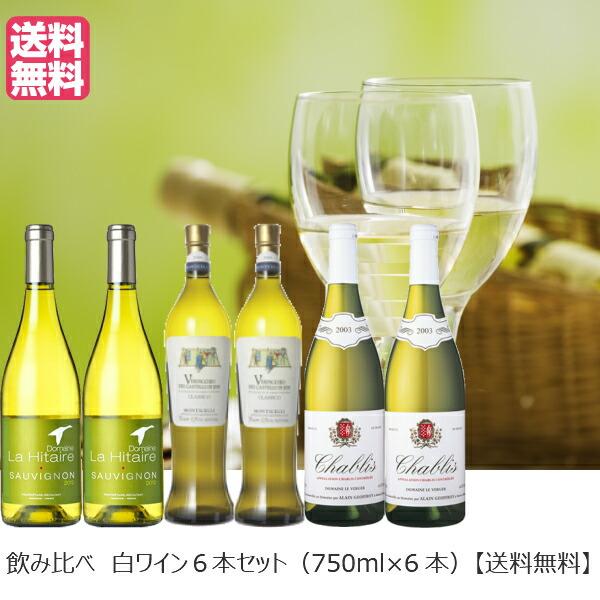 【送料無料】 白ワイン 6本飲み比べセット
