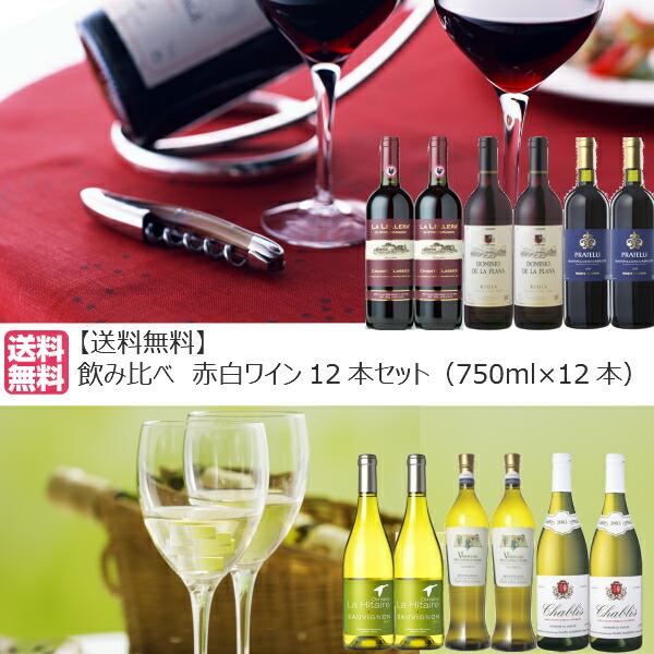 【送料無料】赤白ワイン 12本飲み比べセット